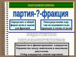 ПАРЛАМЕНТАРИЗМ. Определяет в общей форме цели и задачи для фракции Непосредст