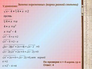V уравнение: По проверке х = 4 корень ур-я Ответ: 4 Замена переменных (корни