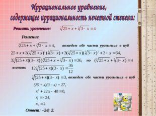 возведем обе части уравнения в куб но значит: (25 + x)(3 – x) = 27, Ответ: –2