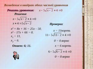 Решить уравнение: Решение. х2 + 8х + 16 = 25х – 50, х2 – 17х + 66 = 0, х1 = 1