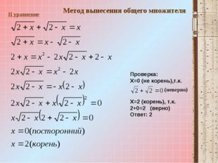 Метод вынесения общего множителя Проверка: Х=0 (не корень),т.к. Х=2 (корень)