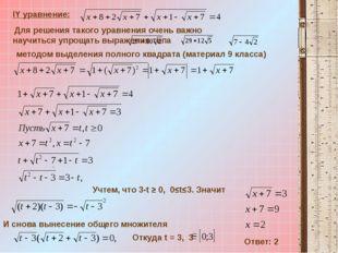 IY уравнение: Для решения такого уравнения очень важно научиться упрощать выр