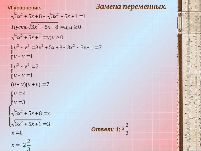 VI уравнение. Ответ: 1; - Замена переменных.