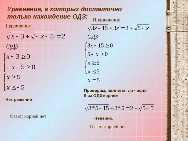 Уравнения, в которых достаточно только нахождение ОДЗ: Нет решений Проверим,...