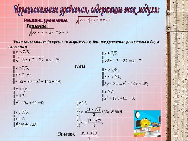 Решить уравнение: Решение. Учитывая ноль подкоренного выражения, данное урав...