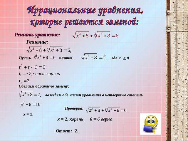 Пусть значит, , где t 0 Сделаем обратную замену: возведем обе части уравнения...