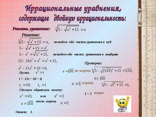 возведем обе части уравнения в куб возведем обе части уравнения в квадрат Пу...