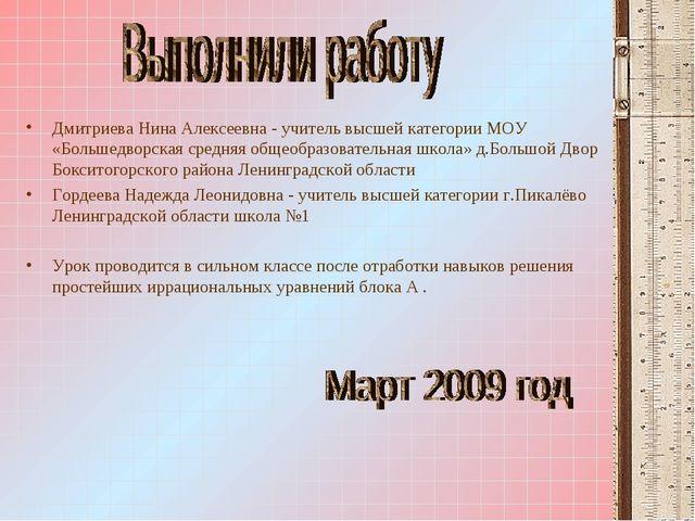 Дмитриева Нина Алексеевна - учитель высшей категории МОУ «Большедворская сре...