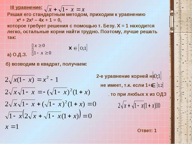 III уравнение: Решая его стандартным методом, приходим к уравнению х4 + 2х2 –...