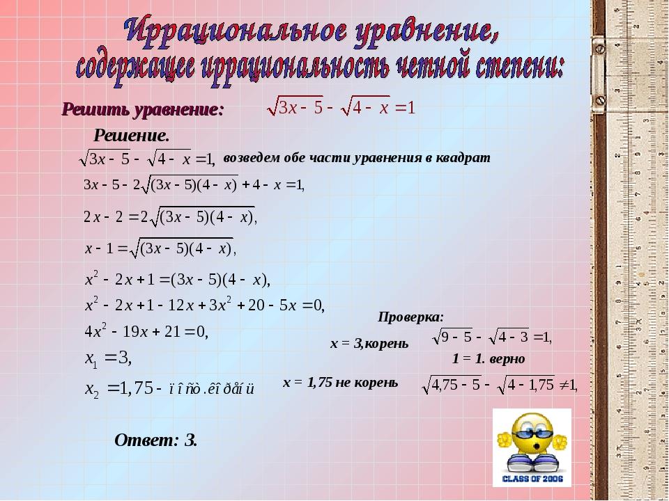 возведем обе части уравнения в квадрат Проверка: x = 3,корень 1 = 1. верно x...