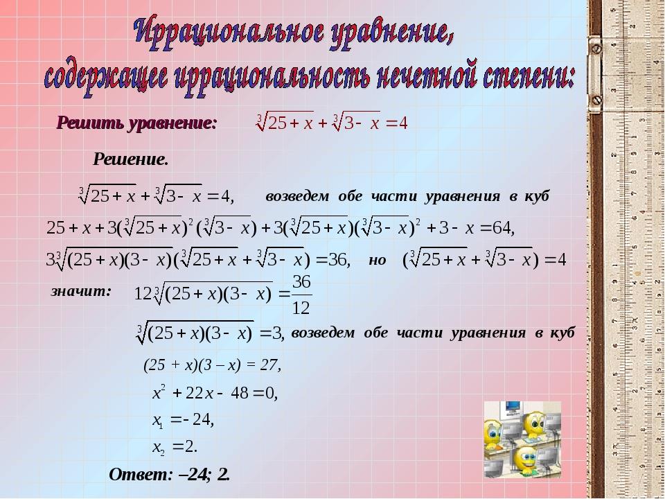возведем обе части уравнения в куб но значит: (25 + x)(3 – x) = 27, Ответ: –2...