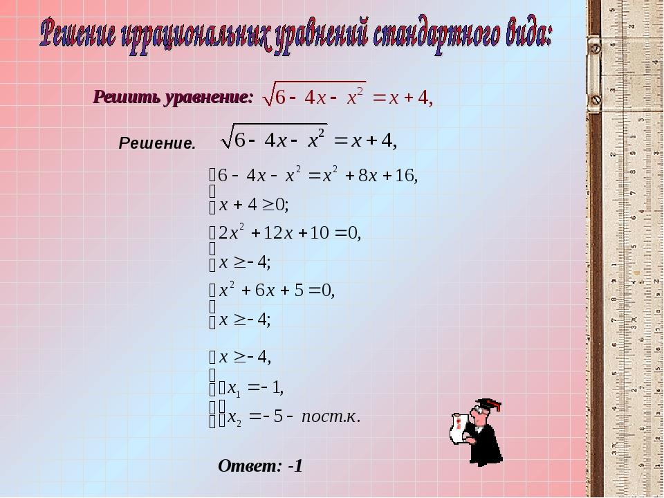 Решить уравнение: Решение. Ответ: -1