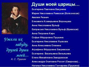 Души моей царицы… Ужели их забуду, друзей души моей... А. С. Пушкин Екатерин