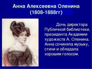 Анна Алексеевна Оленина (1808-1888гг) Дочь директора Публичной библиотеки, пр