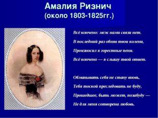 Амалия Ризнич (около 1803-1825гг.) Всё кончено: меж нами связи нет. В последн