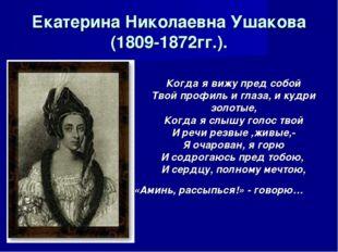 Екатерина Николаевна Ушакова (1809-1872гг.). Когда я вижу пред собой Твой про