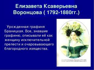 Елизавета Ксаверьевна Воронцова ( 1792-1880гг.) Урожденная графиня Браницкая
