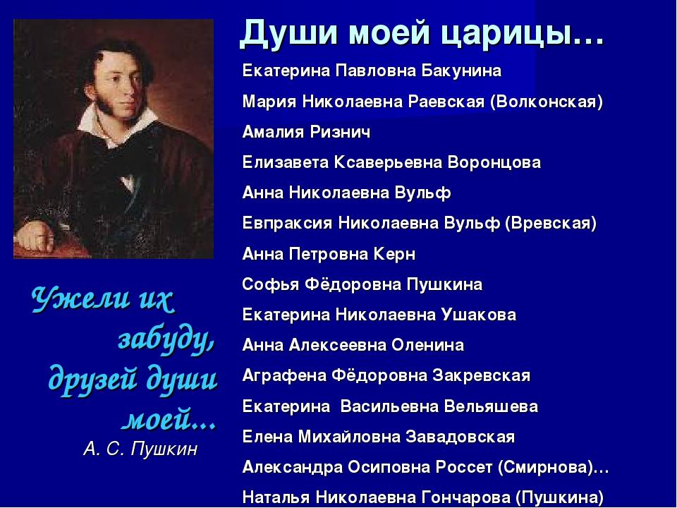 Души моей царицы… Ужели их забуду, друзей души моей... А. С. Пушкин Екатерин...