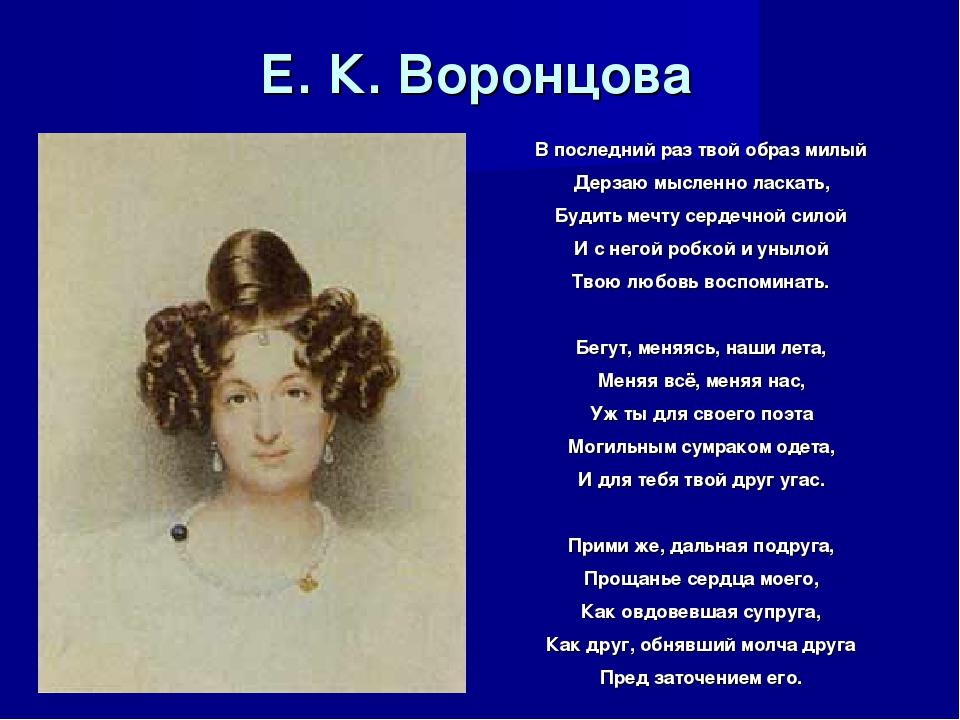 Е. К. Воронцова В последний раз твой образ милый Дерзаю мысленно ласкать, Буд...