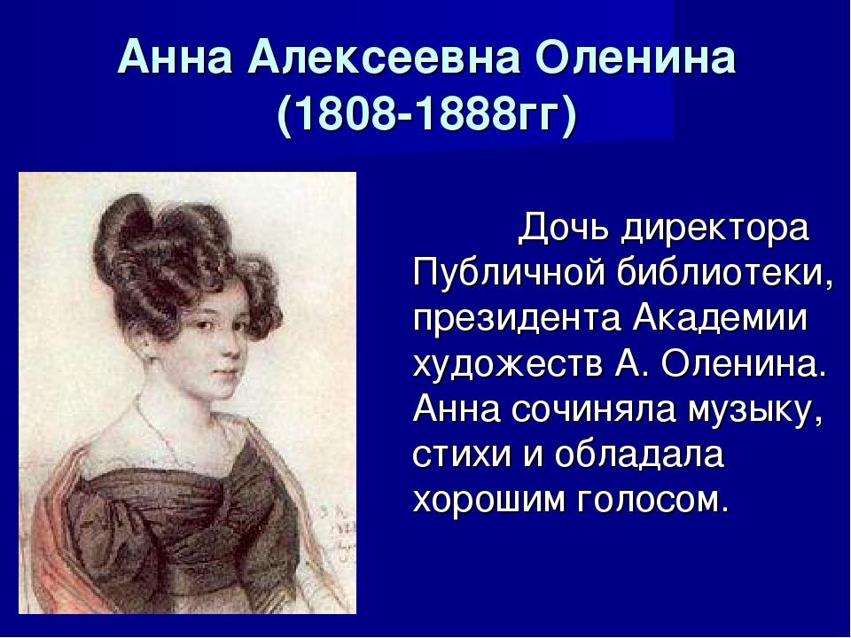 Анна Алексеевна Оленина (1808-1888гг) Дочь директора Публичной библиотеки, пр...