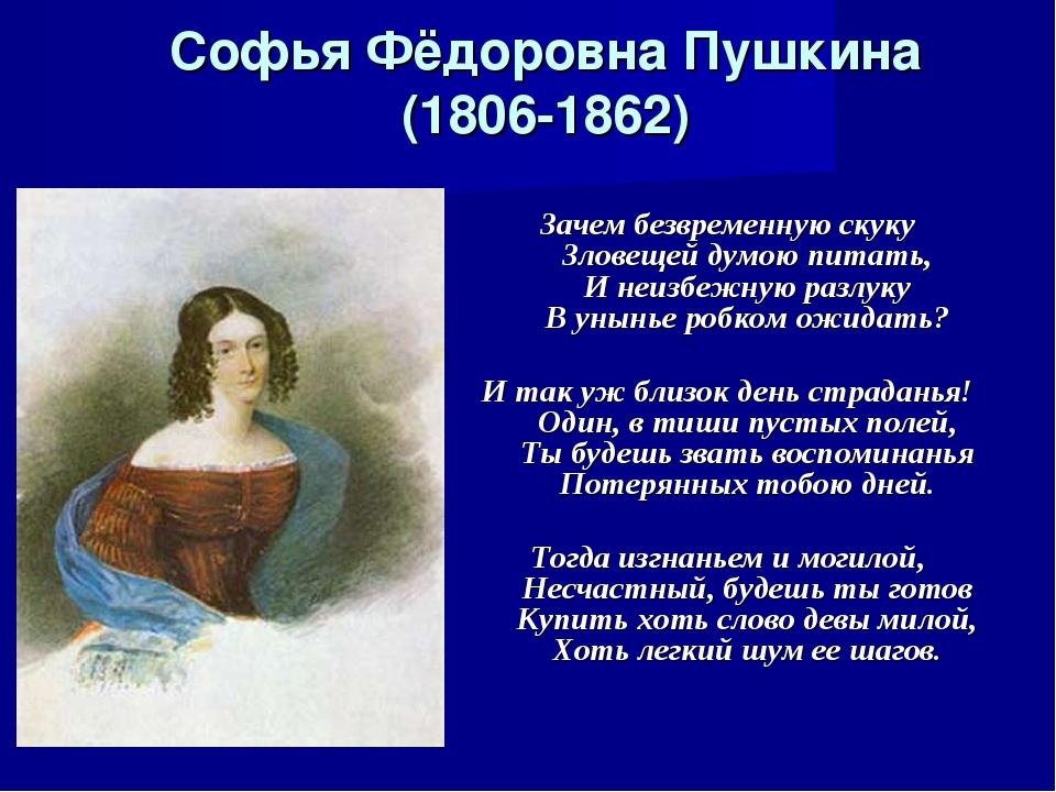 Софья Фёдоровна Пушкина (1806-1862) Зачем безвременную скуку Зловещей думою п...