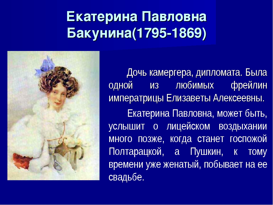 Екатерина Павловна Бакунина(1795-1869) Дочь камергера, дипломата. Была одной...