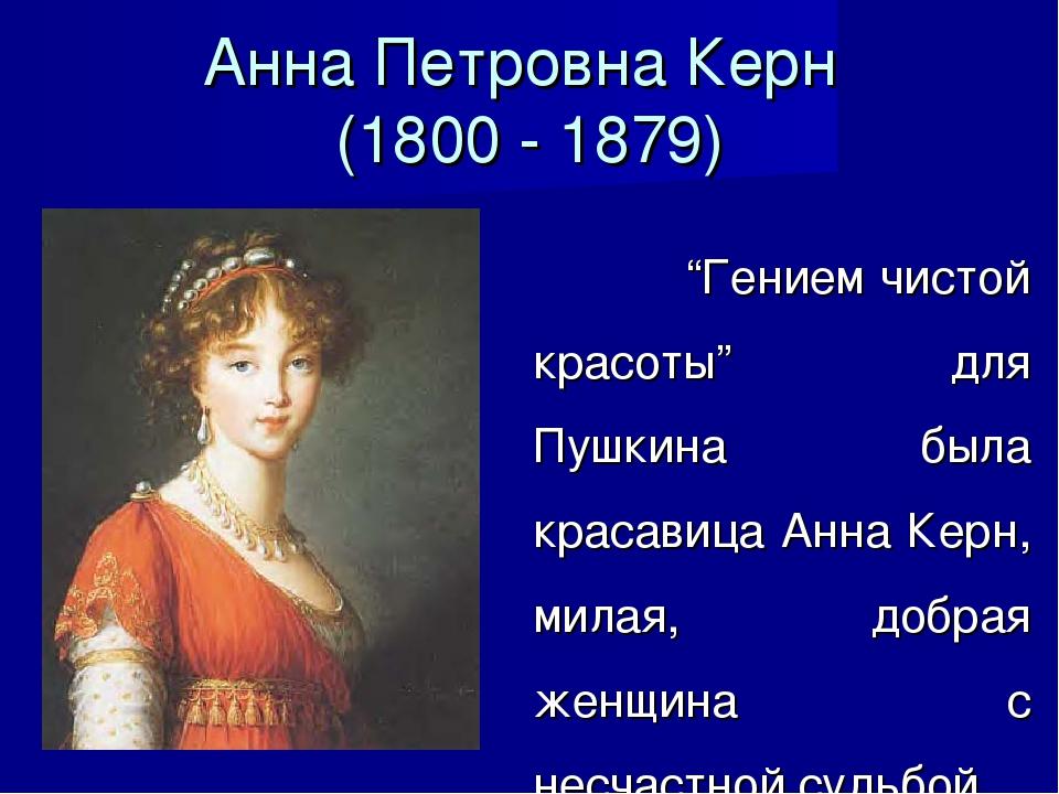"""Анна Петровна Керн (1800 - 1879) """"Гением чистой красоты"""" для Пушкина была кра..."""