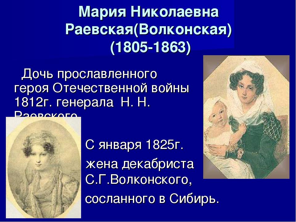 Мария Николаевна Раевская(Волконская) (1805-1863) Дочь прославленного героя...