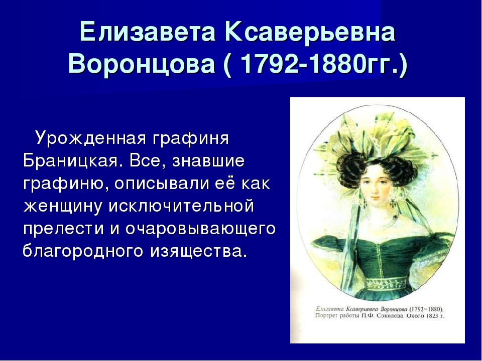 Елизавета Ксаверьевна Воронцова ( 1792-1880гг.) Урожденная графиня Браницкая...