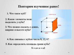 5. Как определить площадь грани куба? Повторим изученное ранее! 1. Что такое