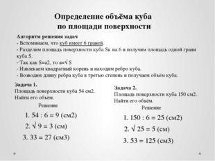 Задача 1. Площадь поверхности куба 54 см2. Найти его объём. Определение объём