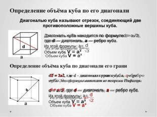Диагональю куба называют отрезок, соединяющий две противоположные вершины куб