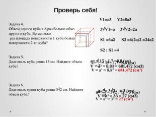 Проверь себя! Задача 4. Объем одного куба в 8 раз больше объема другого куба.