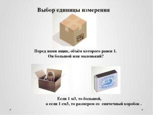Перед нами ящик, объём которого равен1. Он большой или маленький? Если1 м3,