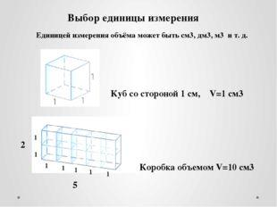 Выбор единицы измерения Единицей измерения объёма может быть см3,дм3,м3 и