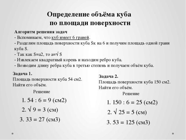 Задача 1. Площадь поверхности куба 54 см2. Найти его объём. Определение объём...