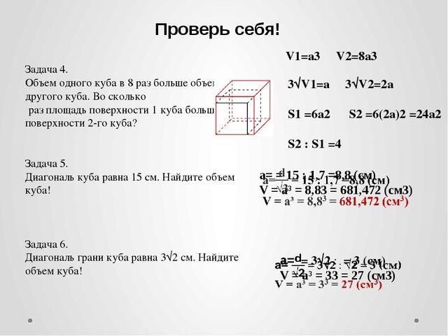 Объем куба задачи с решением пример решения задач простейших цепей постоянного тока