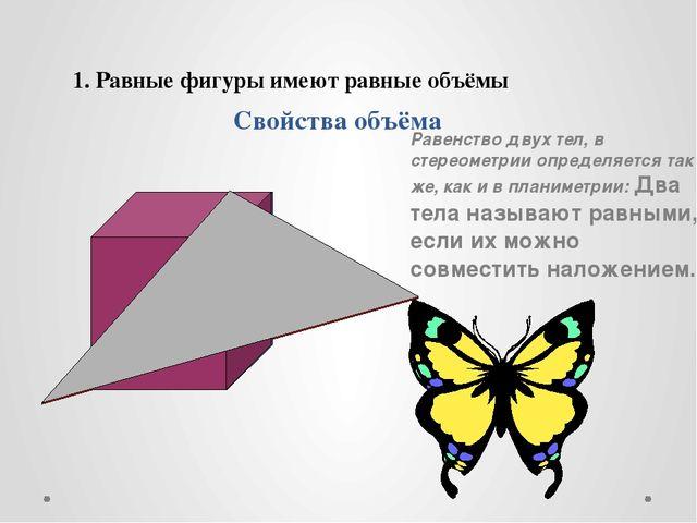 Свойства объёма Равенство двух тел, в стереометрии определяется так же, как...