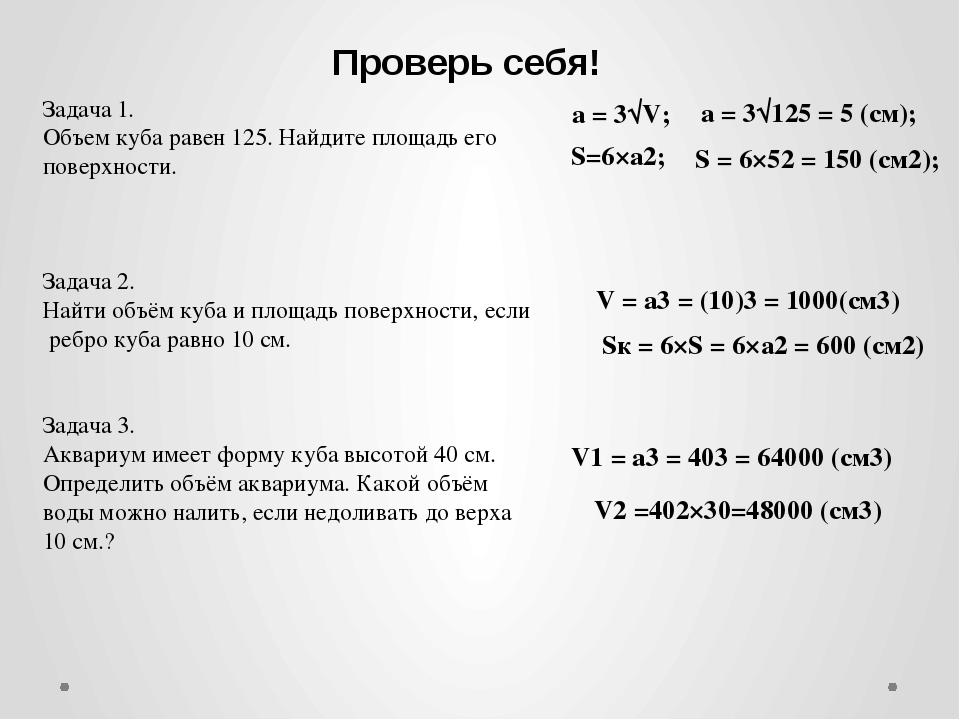 Задача 1. Объем куба равен 125. Найдите площадь его поверхности.   Задача 2...
