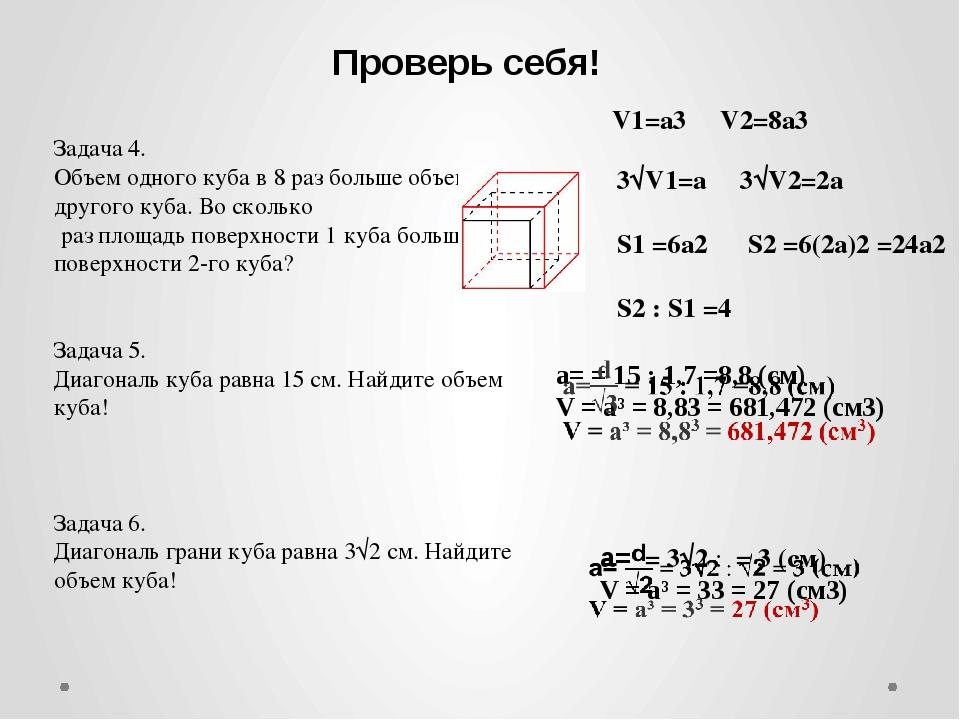 Проверь себя! Задача 4. Объем одного куба в 8 раз больше объема другого куба....