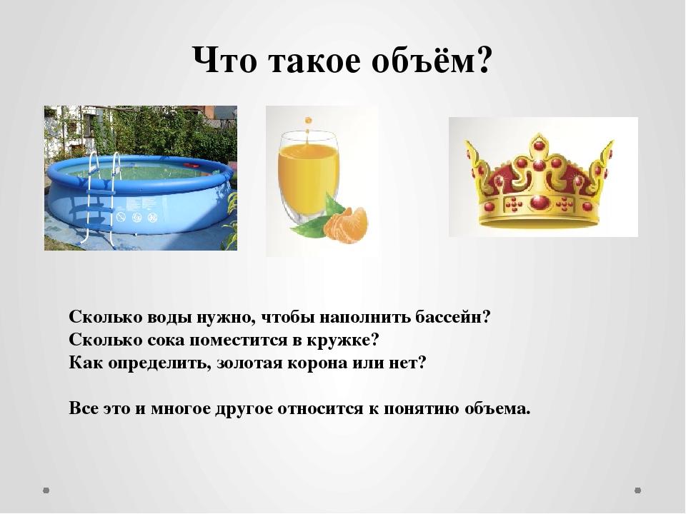 Сколько воды нужно, чтобы наполнить бассейн? Сколько сока поместится в кружке...