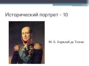 Исторический портрет - 50 Д.В. Давыдов