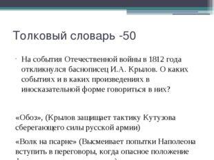 Боевые действия - 40 Это крупное сражение произошло в начале августа 1812 год