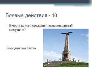 Боевые действия - 50 О взятии какого города неприятелем идет речь: Солдаты ко
