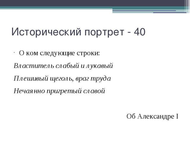 Толковый словарь - 30 Объясни значение слова «Флеши» Земляные укрепления