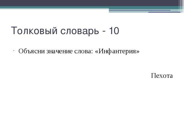 Толковый словарь -50 На события Отечественной войны в 1812 года откликнулся б...