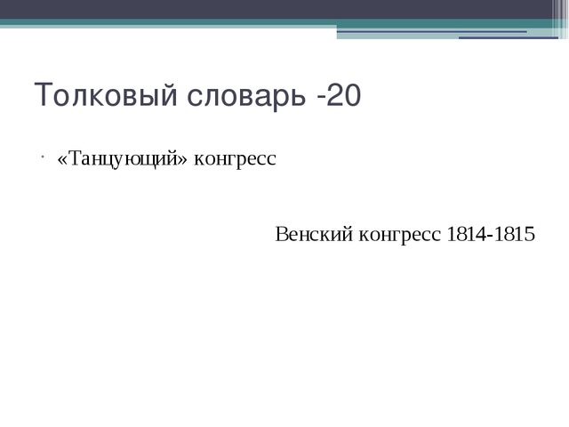 Боевые действия - 10 В честь какого сражения возведен данный монумент? Бороди...