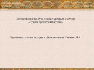 Всероссийский конкурс с международным участием «Лучшая презентация к уроку» В
