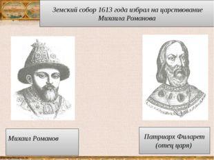 Земский собор 1613 года избрал на царствование Михаила Романова Михаил Роман