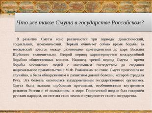 Что же такое Смута в государстве Российском? В развитии Смуты ясно различаютс